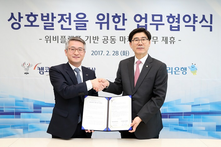 우리은행, 한국자산관리공사와 업무협약 체결